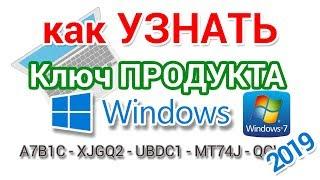кАК???  Как узнать ключ Windows 7, 8, 8.1, 10 за 1 минуту НОВЫЙ СПОСОБ!!!