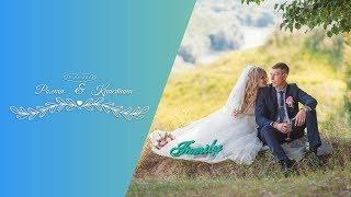 Свадебный клип Романа и Кристины 10.08.18 ( Брянск )