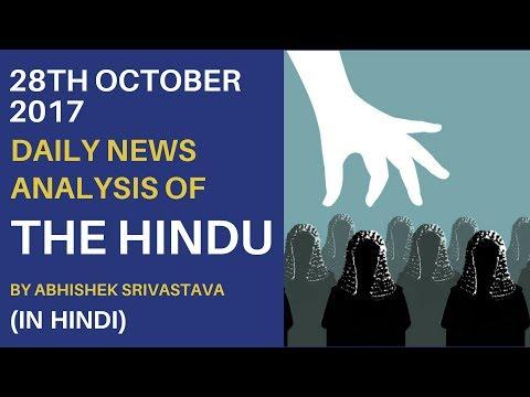 Hindu News Analysis for 28th October 2017 - Hindu Editorial Newspaper