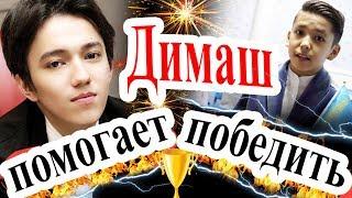 Димаш Кудайберген помогает победить. Казахстан: новые таланты - Тамерлан Осимкул и Максим Ержан