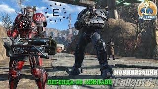 Fallout 4 Легенда об Анклаве - Мобилизация