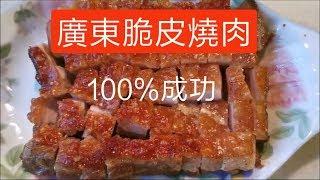 廣東金牌脆皮燒肉100%成功 簡單易做 廣東地道風味