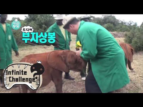 [Infinite Challenge] 무한도전 - Junha, Have been reunited dear son 'Doto' 20150912