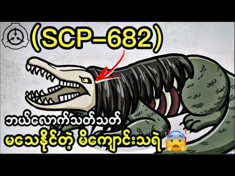 (SCP-682) ရန်လိုလွန်းပြီး ကြောက်စရာအကောင်းဆုံး
