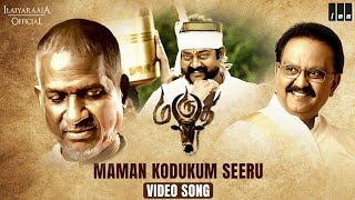 Maman Kodukum Seeru Song   Marutha Movie   SP Balasubrahmanyam   Ilaiyaraaja   GRS   Radhika, Viji