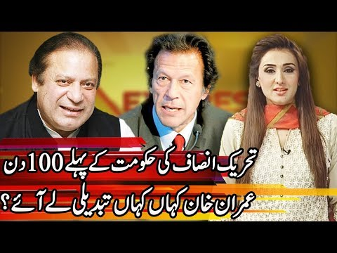 Achievements of Imran khan in first 100 days   Express Experts 26 November 2018   Express News