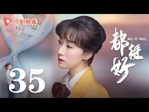 都挺好 35(姚晨、倪大红、郭京飞、高露 领衔主演)