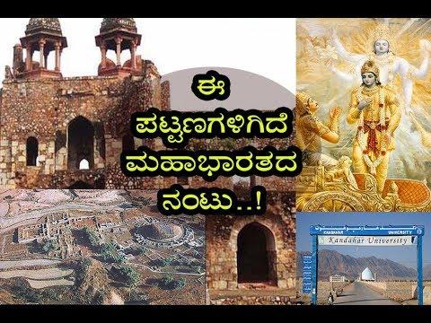 ಈ ಪಟ್ಟಣಗಳಿಗಿದೆ ಮಹಾಭಾರತದ ನಂಟು..! / These places have link with Mahabharatha..! Incredible India..!