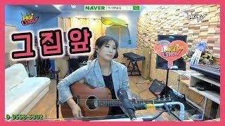 그 집 앞 (미기) Live by 미기 MIGI (이재성cover/remake)