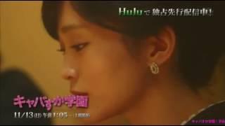 【キャバすか学園】〈2016.11〉『予告CM!』《出演》AKB48グループ!