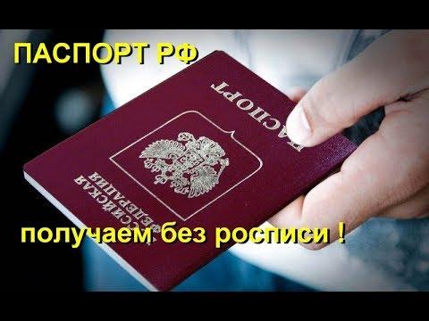 Получение паспорта РФ в Хабаровске - без росписи в нем и бланке заявления 1П
