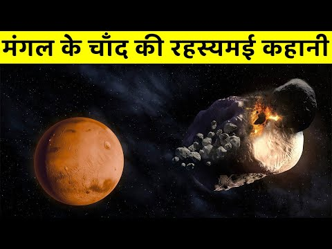 मंगल ग्रह के दो रहस्यमई चंद्रमा | Phobos and Deimos| in hindi | Mars moons facts in hindi
