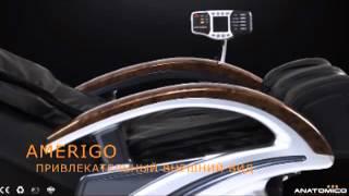 Массажное кресло ANATOMICO Amerigo(, 2012-06-27T18:26:05.000Z)