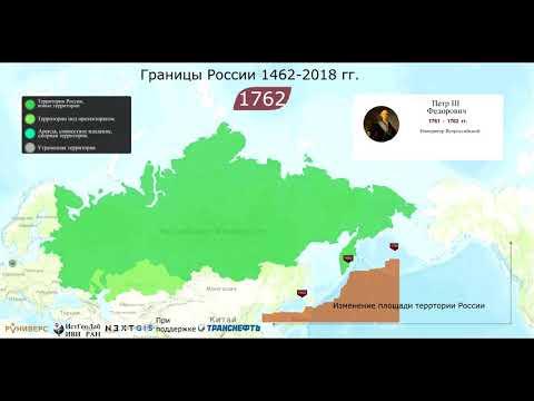 Границы России 1462 - 2018 гг.