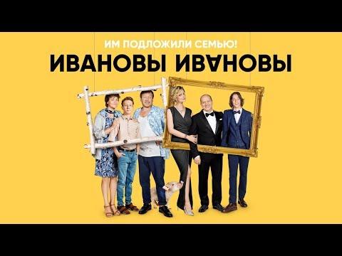 Ивановы Ивановы 1 сезон LIVE - Видео онлайн