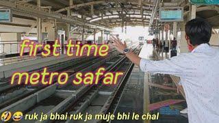 ❤ first time metro safar         Abhi patil   yash mashram   nikhil Motghare Thumb