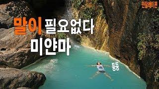 [Eng sub]동남아의 숨은 보석 미얀마 만달레이 여행하기 / Myanmar travel / 미얀마 여행