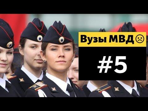 ✅Нецелесообразность вузов МВД!
