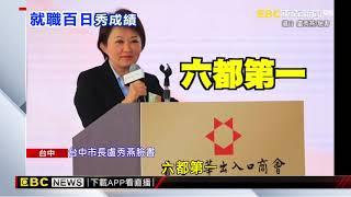 盧秀燕就任3月 公布施政成績單影片