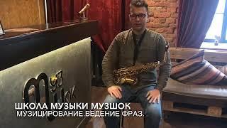 #13 Уроки саксофона.Музицирование и ведение фраз.