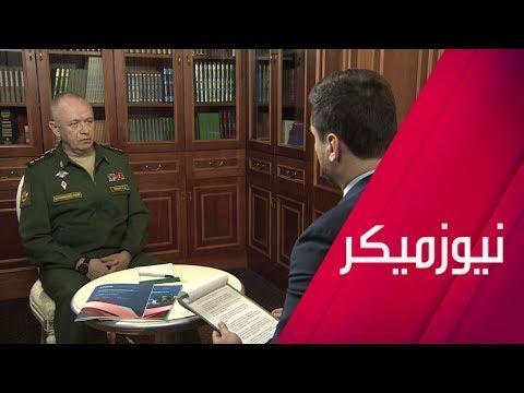 الدفاع الروسية.. أجندة مؤتمر موسكو للأمن الدولي  - نشر قبل 49 دقيقة