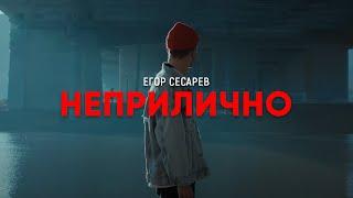 Смотреть клип Егор Сесарев - Неприлично