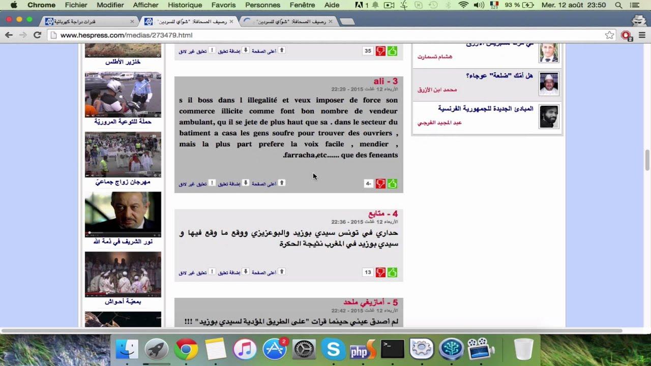 إحفض و تتبع تعليقاتك على موقع www.hespress.com