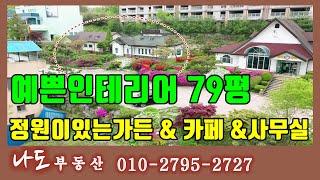 (21082)[당진상가임대] 정원이 있는 가든이나 카페…