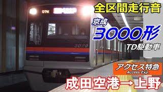 【全区間走行音】京成3000形〈アクセス特急〉成田空港→上野 (2017.12)