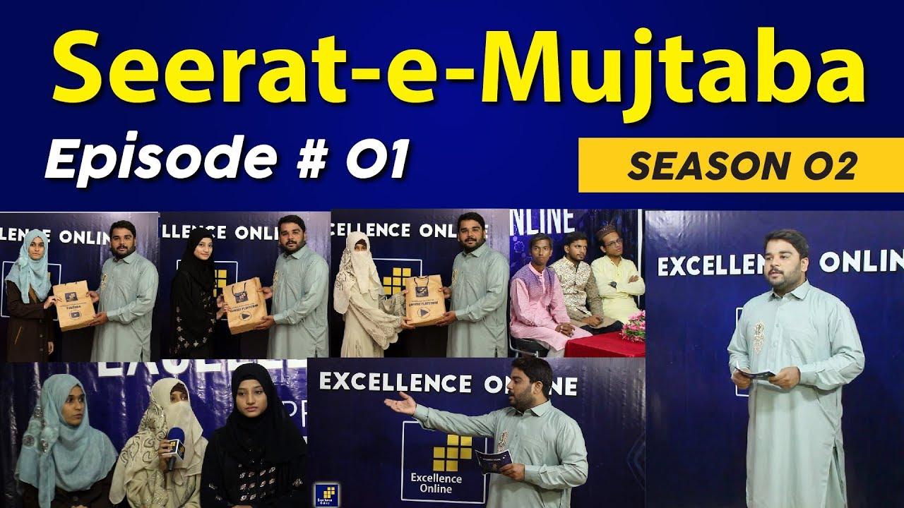 Seerat E Mujtaba Quiz Show (Season 2)   Episode 1   Excellence Online