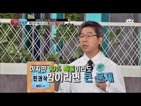 통증없는 혈뇨? '방광암', '요로결석'일 수 있다? 닥터의 승부 96회