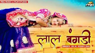 सोनल राईका का बोहत खूबसूरत राजस्थानी गीत - लाल बंगड़ी    Lal Bangdi    Jalal Khan Lavaa    PRG Music