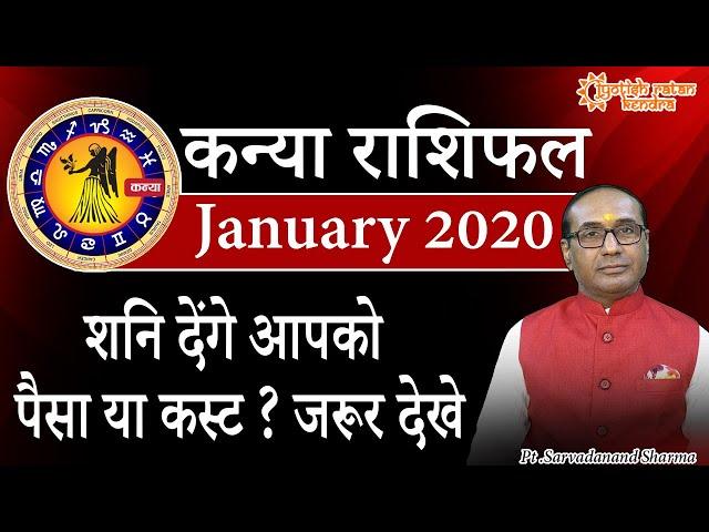 Kanya Rashi January 2020   Virgo Horoscope January   कन्या राशिफल जनवरी 2020
