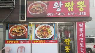 구월동중국집 구월동짬뽕…