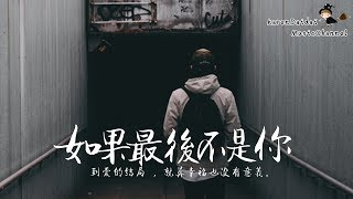 姜玉陽 - 如果最後不是你 「到愛的結局 ,就算幸福也沒有意義。」 ♪ Karendaidai ♪ thumbnail
