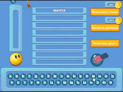 Ответы на игру Цепочка слов в одноклассниках на 8, 9 уровень