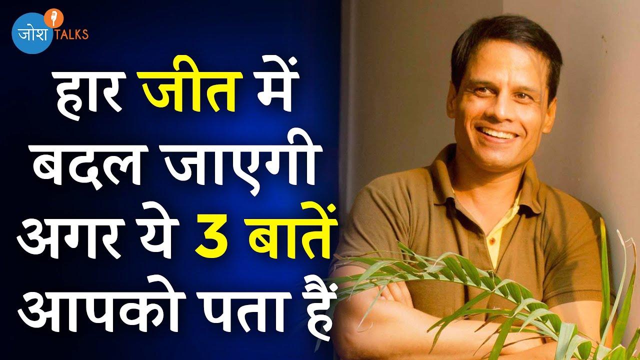 मेहनत से होते हैं सपने सच | Believe In Yourself | Rakesh Chaturvedi Om | Josh Talks Hindi