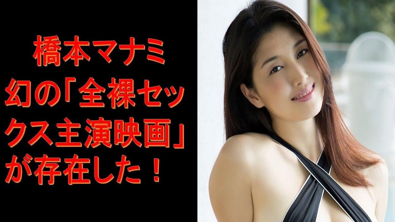 国民の愛人 橋本マナミに、幻の「全裸セックス主演映画」が存在した!