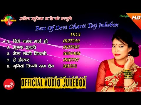 Teej Song Collection 2073 | Devi Gharti | Audio Jukebox Vol 1 | Aashish Music