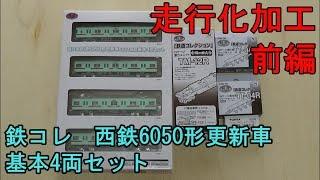 鉄道模型Nゲージ 鉄道コレクション・西鉄6050形更新車の走行化加工・前編【やってみた】