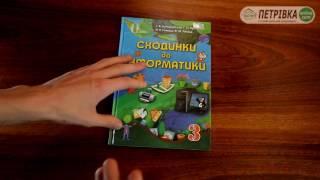 Сходинки до інформатики 3 клас Ломаковська