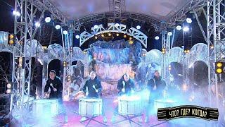 Шоу барабанщиков «Vasiliev Groove». Что? Где? Когда? 10.02.2019