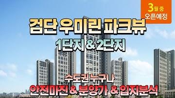 검단 우미린 파크뷰 1단지, 2단지 청약 입지분석 (수도권 거주자 가능)
