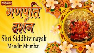 Shri Siddhivinayak Mandir | Mumbai | Darshan