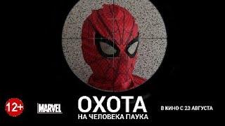 Охота на Человека паука (2018) фильм в HD