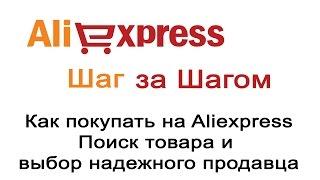Урок 2. Как покупать на Aliexpress. Поиск товара и выбор надежного продавца(В этом видео Мы разберем процесс поиска конкретного товара на Aliexpress с использованием поисковых инструмент..., 2014-11-01T04:09:57.000Z)