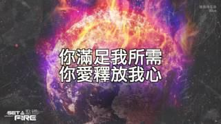 約書亞樂團 - 【使我得生命 / Alive】官方歌詞MV