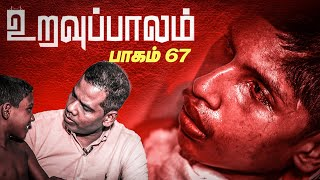 Uravuppalam | Episode 67 | IBC Tamil Tv