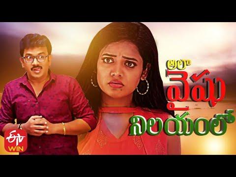 Download Ala Vaishu Nilayamlo (Chellelu Pelli)   10th August 2021   Full Episode 47   ETV Plus