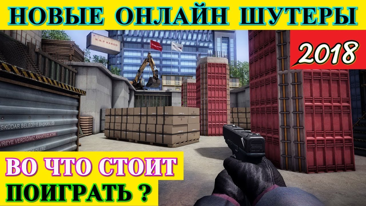Новые игры онлайн шутеры флеш игры онлайн стрелялки